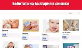 Бебетата на България в снимки