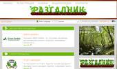 Разсадник - горски, овощни и декоративни разсадници
