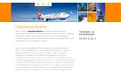 Самолетни билети - Промоции. Полети за Гърция