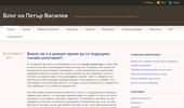 Блогът на Василев Петър