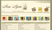 АНИ АРТ - сувенири, подаръци, рекламни материали на достъпни цени.