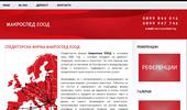 Спедиторска фирма Макроспед ЕООД - спедиция, логистика, комплектен и групажен тр