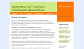 Заключение СЭС, лицензии, утилизация отходов, дезинфекция, аудит