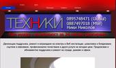 ТехНики - Електро и ВиК Услуги