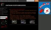 Къртачни услуги 0893293333