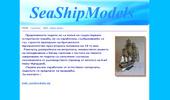 Корабни модели