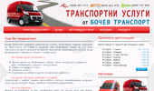 Транспортни услуги в София от Бочев Транспорт