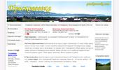 Сайт курорта Прасковеевка - базы отдыха Райский сад, отдых в Прасковеевке и пр.