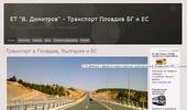 Транспорт Пловдив България и ЕС