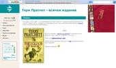 Тери Пратчет - информация за всички издадени на български език негови книги