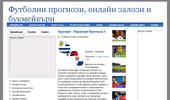 Футболни прогнози, онлайн залози и букмейкъри