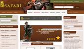 Safari магазин за оръжие, ловно оръжие, всичко за ловеца