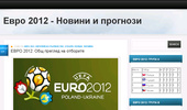 ЕВРО 2012: Новини и прогнози