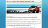 Транспортни услуги,транспорт,товарни превози в страната,товарни таксита