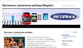 Протеини и хранителни добавки Megabol