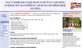 настаняване пансион Gościnny Dworek Pobierowo Балтийско морско крайбрежие П...