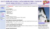 настаняване къща Хармония Велико Търново България, hoteli v veliko tarnovo