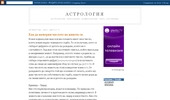АстроБлог