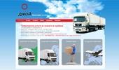Транспортни услуги за страната и чужбина
