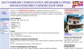 настаняване семеен хотел Арбанашка среща Арбанаси Велико Търново България