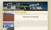 Ремонт на покриви - Тонстрой