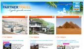 Partner Travel - туроператор