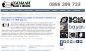 Хамалски услуги изхвърляне на боклуци 0898 399 733