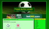 Футбол онлайн, футбол на живо.