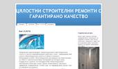 Ремонт, монтаж ВиК инсталации