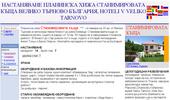 настаняване планинска хижа Станимировата къща Велико Търново България, hoteli v