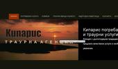 Траурна Агенция Кипарис
