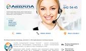 Уникальный портал компании  АкомпА  - компьютерная помощь