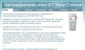 Застрахователен агент ЕТ  Явор Стоянов