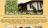 Къща за гости Равеста Елена