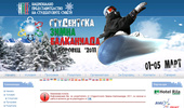Winter Balkan Games