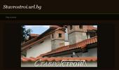 Ремонт на покриви 0894 01 53 81