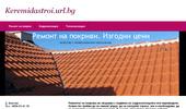 Ремонт на покриви Димитър