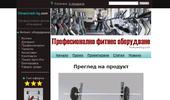 фитнес оборудване