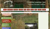 Семейно имение Зая/ Zaya History Village Camp