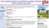 настаняване вила Романтика Балчик Северно Черноморие България