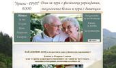 ДОМ за възрастни и хора с физически увреждания !