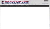 Техностар 2000
