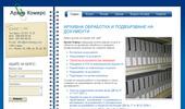 Архив Комерс - Архивна обработка на документи