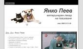 Янко Пеев - Ветеринарен Лекар на Повикване - 0888 535149