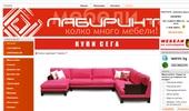 мебели ; обзавеждане мека мебел, кухни, дневни, антре, мебели за хотели, секции,