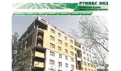 Изготвяне комплексна оценка за съответствието на инвестиционни проекти, строител