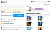 Хотели онлайн чрез Агода- множество оферти и невероятни намаления до 75% !