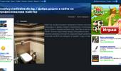 mutifayansdizains.dir.bg / Добре дошли в сайта на професионалния майстор