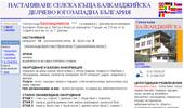 настаняване селска къща Балканджийска Делчево